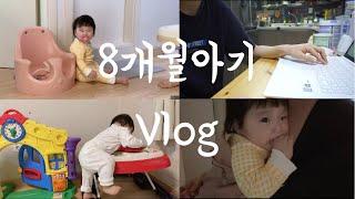 8개월아기 육아브이로그(아기옷쇼핑몰창업,도리도리,발달사…