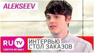 Alekseev - Интервью в