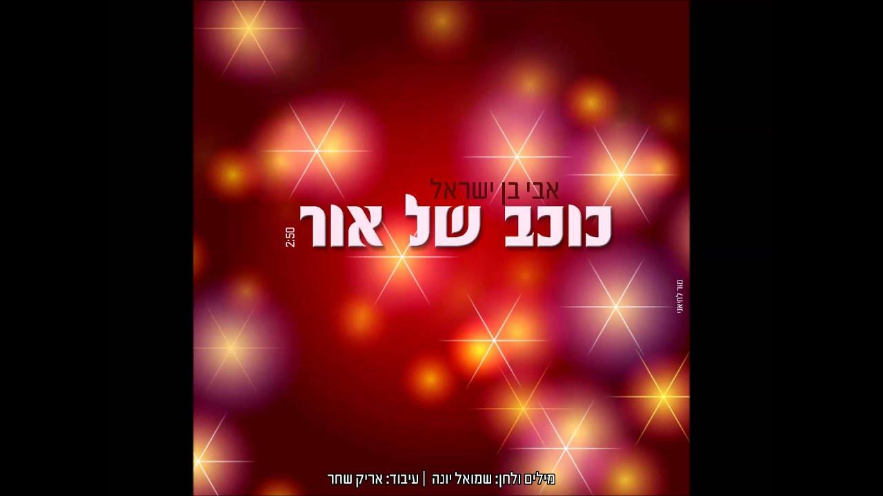 אבי בן ישראל - כוכב של אור | גלגלי הזמן א'