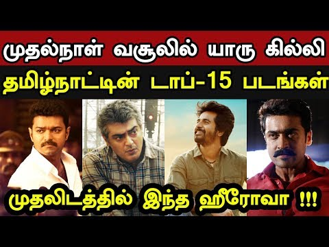 All Time Top 15 First Day Tamilnadu...