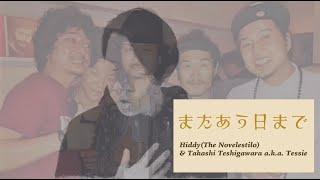 またあう日まで / Hiddy & TAKASHI TESHIGAWARA a.k.a. Tessie (Teaser Long Ver.)