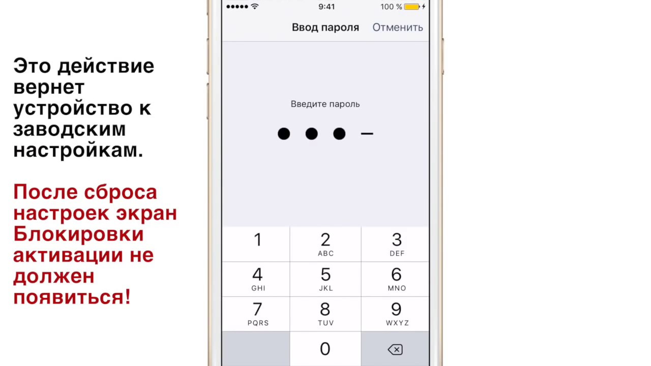 Как удалить 'Найти iPhone' или iPad из iCloud отвязать от Apple ID