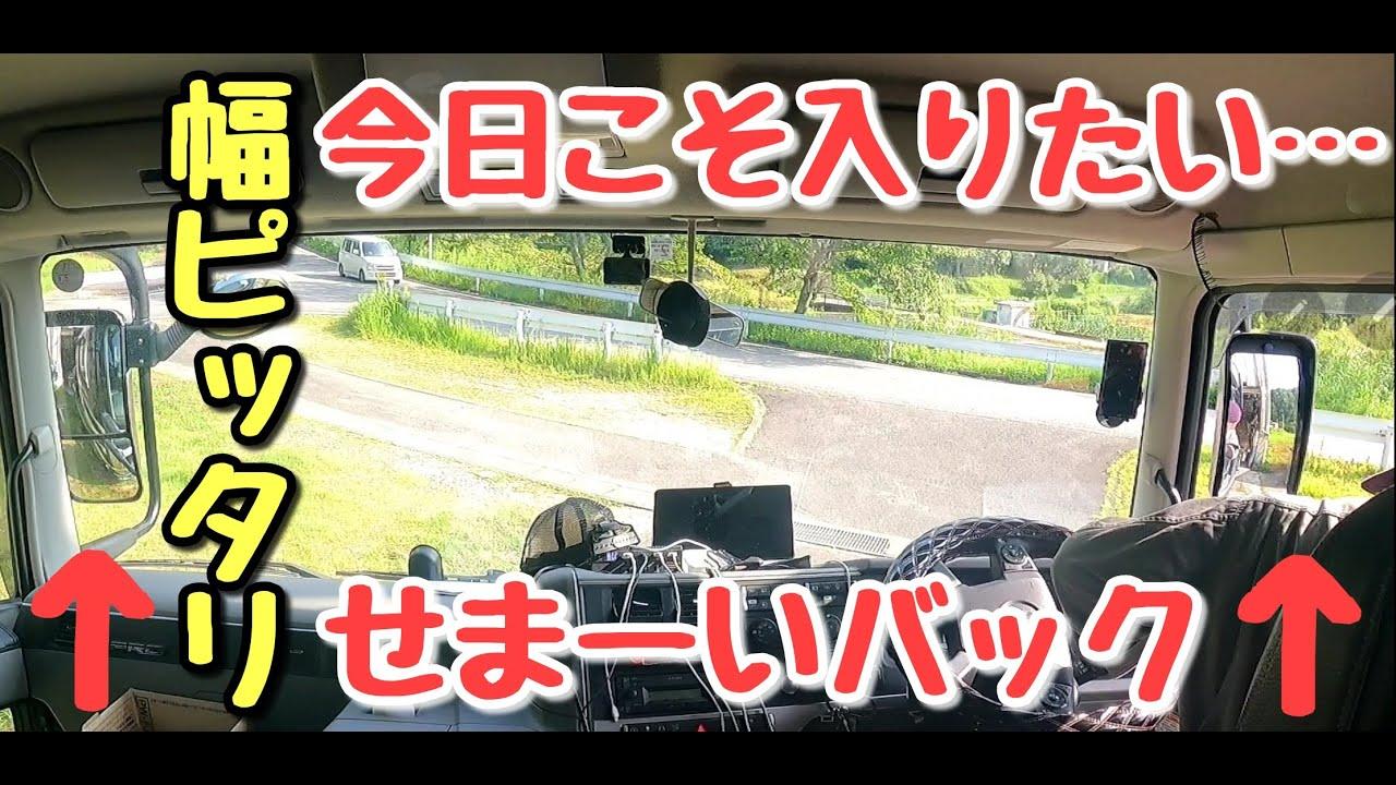 #COZY低床トレーラー奮闘記【低床トレーラー】今日こそ入りたい…幅ピッタリせまーいバック#トレーラーバック#トレーラー#トラック
