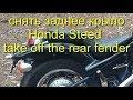 Как снять заднее крыло мотоцикла Honda Steed VLX 600