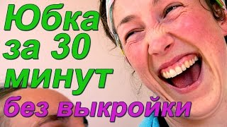Юбка БЕЗ ВЫКРОЙКИ за 30 минут своими руками