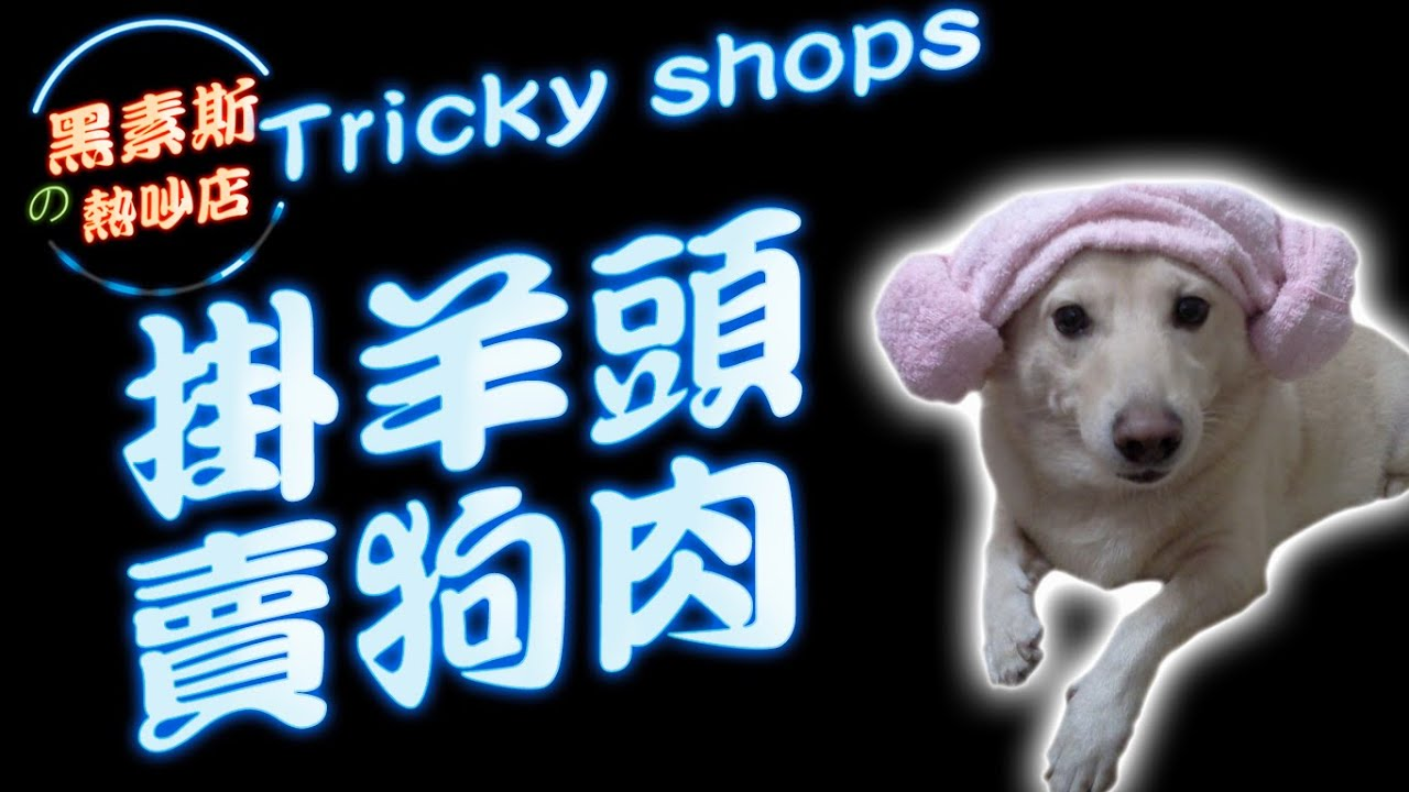 掛羊頭賣狗肉(Tricky Shops) 黑素斯の熱吵店 14 - YouTube
