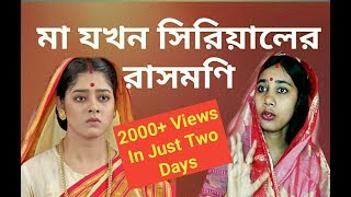 When Mother Behaves Like Rani Rasmoni | মা যখন সিরিয়ালের রাসমণি | Bengali Funny Video | Debarati