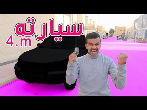 حسام اشترى سيارة غريبة علشان وصول قناتنا اربعه مليون مشترك 😱!!