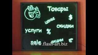 Световые вывески Flash-Art для рисования маркером(, 2012-12-06T11:13:49.000Z)