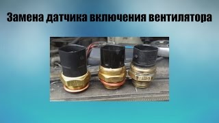 видео Датчик температуры наружного воздуха для ВАЗ 2114: назначение, причины поломки и способы их устранения