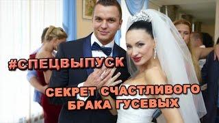 СПЕЦВЫПУСК! Секрет счастливого брака  Евгении и Антона Гусева!