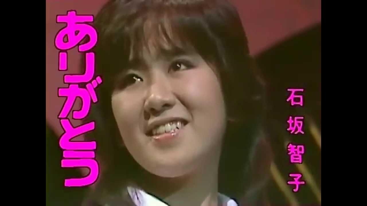 HD】 石坂智子/ありがとう (198...