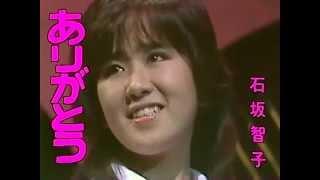"""『ただいま放課後』主題歌 Tomoko ISHIZAKA """"Arigato""""(Thank you) @1980..."""
