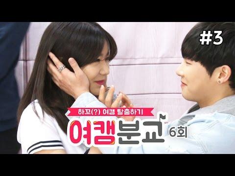 170329 [3] [여캠분교]6회 처음으로 그녀들에게 '깜짝손님' 방문하다?! - KoonTV