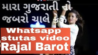 Gujarati No Craze whatsapp stutas | Rajal barot new whatsapp stutas | Full Screen |