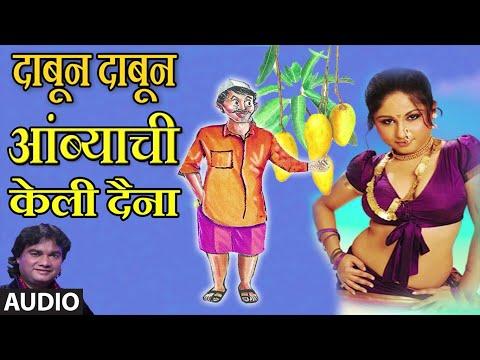 TUJHYA AMBYACHI KELI DAINA - ANAND SHINDE    आंब्याची केली दैना - दाबून दाबून    Marathi Masti Songs