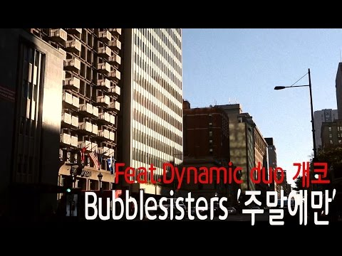 [Bubble sisters] '주말에만(Feat. 개코 Of Dynamic duo)'