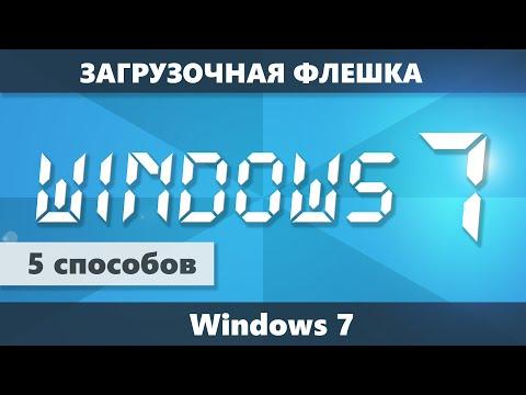 Как сделать загрузочную флешку Windows 7 (5 способов создания)