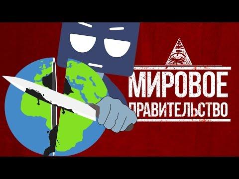 Мировое Правительство: ЧАСТЬ