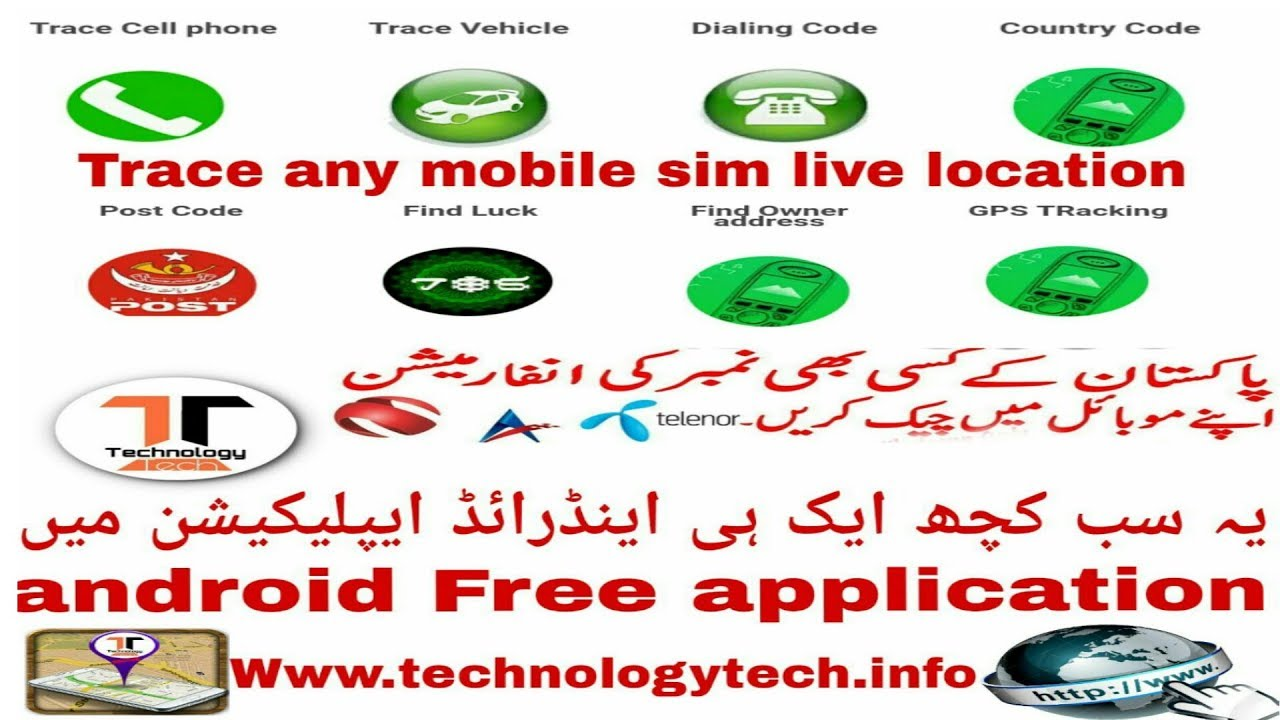 |trace mobile number live location|how to track sim information| check  vehicle registration|Free apk