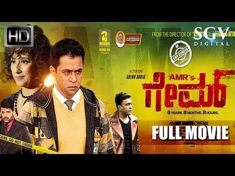 Kannada Blockbuster Movies | Game Kannada Full Movie HD | Kannada New Movies