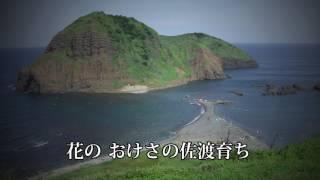 古都清乃 - 佐渡育ち