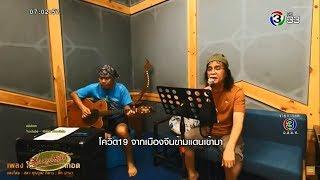 'ครูสลา' แต่งเพลงใหม่ 'โควิดซา สิมากอด' เข้าสถานการณ์โควิด-19