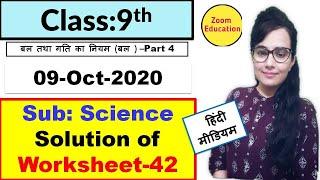 worksheet 42 class 9 SCIENCE : Hindi Medium : 9 Oct 2020 : science worksheet 42 : doe worksheet 42