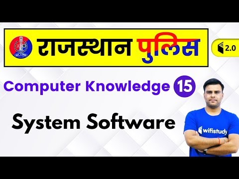 7:30 PM - Rajasthan Police 2019 | Computer Knowledge By Pandey Sir | System Software