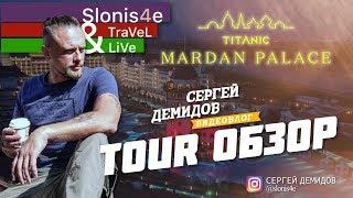 Titanic mardan palace 5* - обзор отеля
