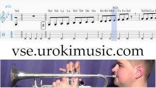 Как играть на Трубе Adele Hello часть 1 самоучитель уроки обучение ноты школа курсы