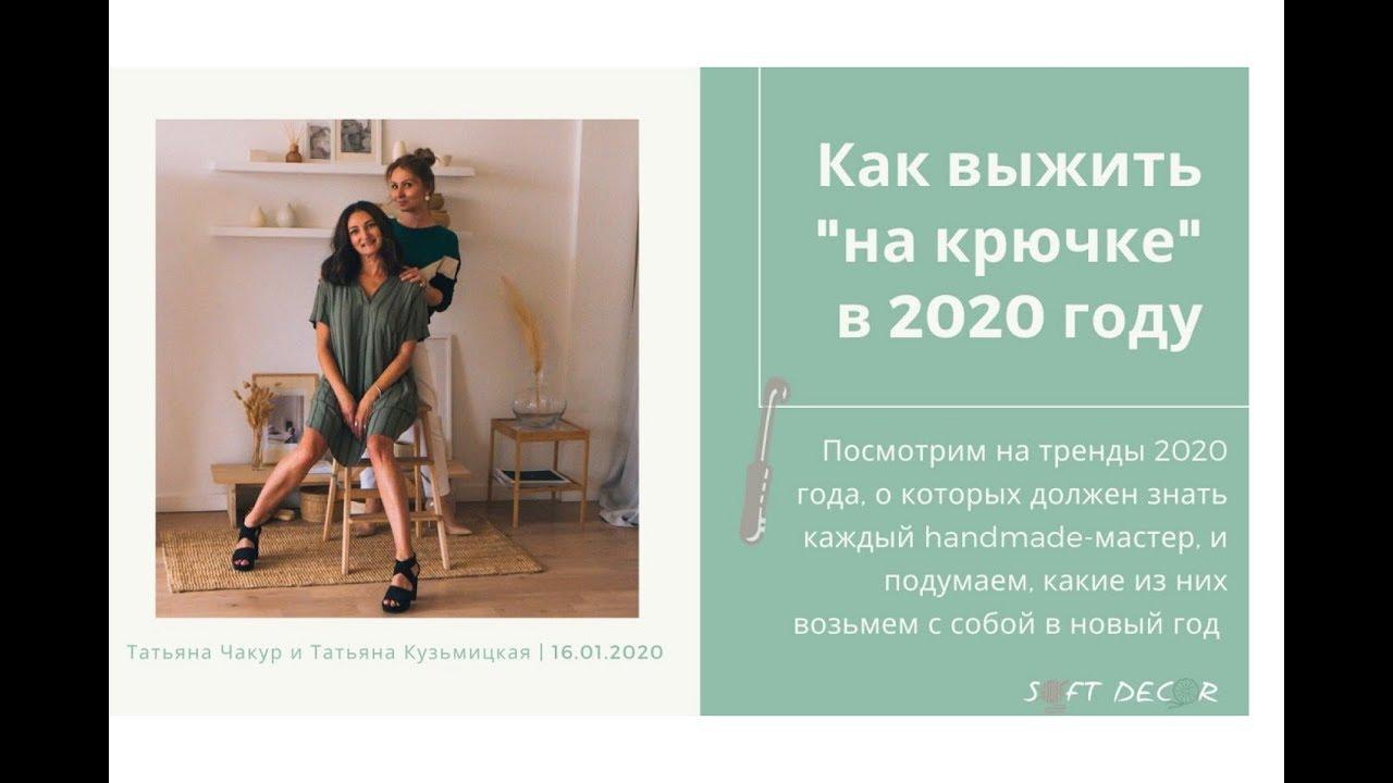Рукоделие в 2020 году | Вязание крючком 2020 | Вязаные тренды 2020