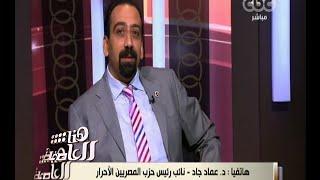 #هنا_العاصمة   عماد جاد : الإخوان قالوا سابقا نفس ما يردده حزب النور الأن