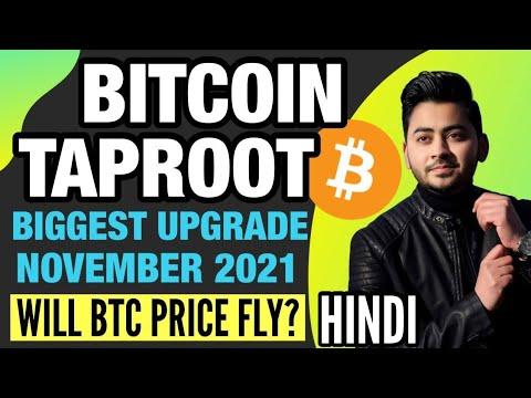 btc 2021 in hindi)