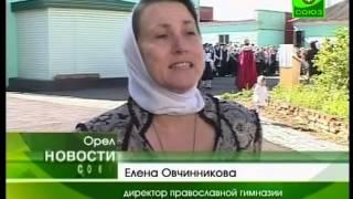 Новый учебный год и в орловской православной ги