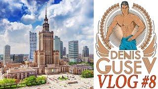 Влог №8. Привет из Варшавы.