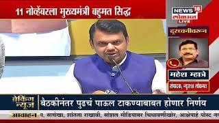 महाराष्ट्राच्या राजकारणातली मोठी बातमी, राज्यपालांनी भाजपला केलं सत्तास्थापनेसाठी पाचारण