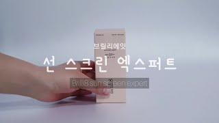 눈시림 자극이 적은 선크림 추천!! 특허성분 무기자차 …