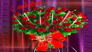 Миллион алых роз! Для Вас! Желаю...