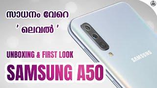 യുട്യൂബിൽ നിന്നും എനിക്ക് കിട്ടിയ സമ്മാനം| Samsung galaxy A50 -Unboxing & first look|malayalam tech