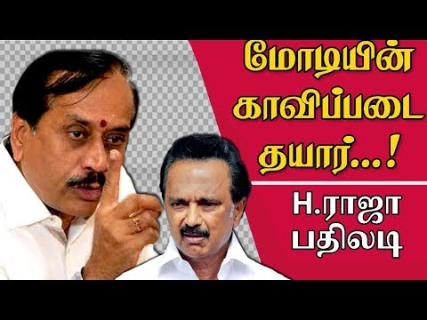 "tamil news live h raja reacts to Stalin's speech, Modi's saffron force ready to face elections tamil news live   CHENNAI: BJP national general secretary H Raja on Wednesday said DMK president M K Stalin has set a trend for the 2019 Lok Sabha elections and Prime Minister Narendra Modi's saffron force is ready to show its strength in the polls. Raja was reacting to the speech Stalin made after being elected as DMK president on Tuesday. Stalin said the Modi government was trying to paint the nation in saffron colour. He wanted party cadre to work towards dethroning BJP government at the Centre and the AIADMK government in Tamil Nadu. Raja said, ""Stalin has set a trend for the elections. He has created an opportunity for us to prove our strength in the 2019 Lok Sabha elections. Modi's saffron force is ready to face it in the field."" He said nobody from other parties had joined the DMK after Stalin became the working president of the party. In the meantime, former Tamil Nadu ministers Ponnaiyan and Nainar Nagendran and functionaries of the AIADMK, DMDK, PMK and several other parties had been joining the BJP, he said. ""It shows which party is growing and which party is fading away,"" he added. Token fast 29/08/2018 BJP leader H Raja reacts to Stalin's speech, says Modi's saffron force ready to face 2019 Lok Sabha elections - Times of India https://timesofindia.indiatimes.com/city/chennai/bjp-leader-h-raja-reacts-to-stalins-speech-says-modis-saffron-force-ready-to-face-2019-lok-sabha-elections/articleshowprint/65592996.cms 2/2 The BJP leader slammed the Hindu religious and charitable endowment department's failure to abide by the Madras high court's order to retrieve the properties of the temples in the state. He said the members of Hindu Temple Reclaim Movement would stage one-day token fast near Valluvar Kottam here on September 2 demanding implementation of the HC order within 30 days. ""If the authorities failed to accomplish the task, we will stage protests in front of 38,468 temples in the state in December,"" he said.  h raja, h raja speech, h.raja,    More tamil news tamil news today latest tamil news kollywood news kollywood tamil news Please Subscribe to red pix 24x7 https://goo.gl/bzRyDm  #tamilnewslive sun tv news sun news live sun news"
