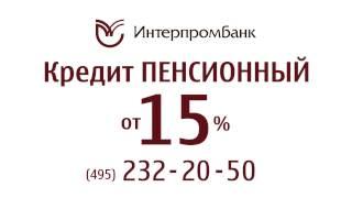 Кредит ПЕНСИОННЫЙ по сниженной ставке