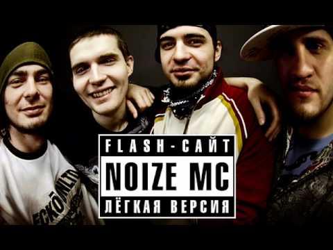 Клип Noize MC - Жизнь без Наркотиков