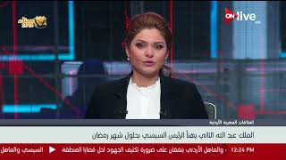 الملك عبد الله الثاني يهنأ الرئيس السيسي بحلول شهر رمضان الكريم