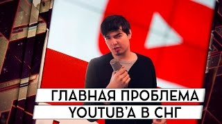 ГЛАВНАЯ ПРОБЛЕМА YOUTUBE В СНГ 18