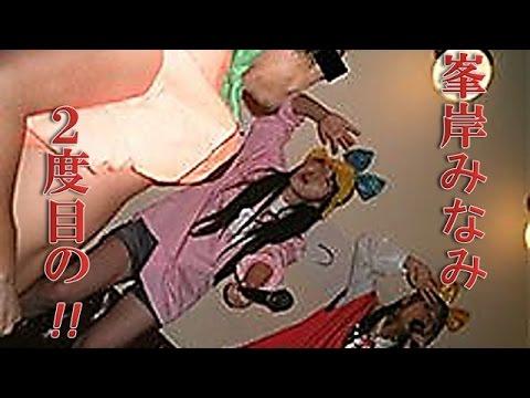 【裏芸能】AKB48峯岸みなみ未成年時に運営幹部と泥酔乱行画像流出