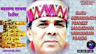 Most Powerful Sammohan Vashikaran Mantra of World Mahatntra-3 Sadgurudev Dr Narayan Dutt Shrimali Ji