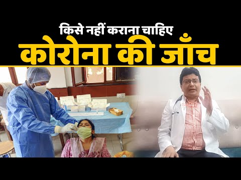 कोरोना की बुनियादी जाँच (RT-PCR) किन लोगों में कराना व्यर्थ है और क्यों ? | STVN INDIA|SAGAR TV NEWS