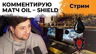КОММЕНТИРУЮ С КОРБЕНОМ OIL ПРОТИВ SHIELD