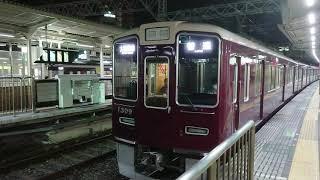 阪急電車 京都線 1300系 1309F 発車 十三駅